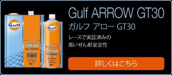 gulf_arrow_gt30_title