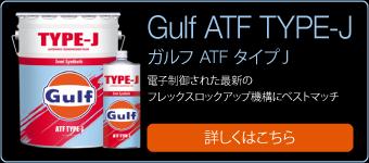 gulf_atf_j_title