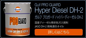 gulf_diesel_dh2_title