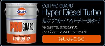 gulf_diesel_turbo_title