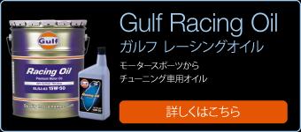 gulf_racing_oil_title