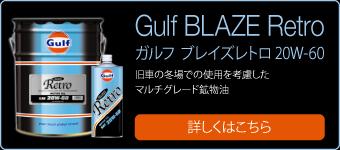 gulf_blaze_retro_title
